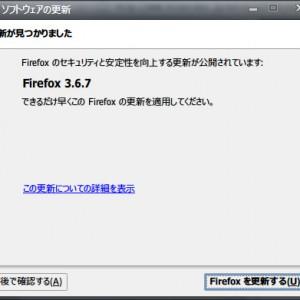 Firefox 3.6.7/3.5.11リリース
