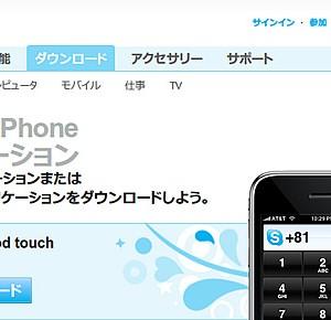 Skype for iPhoneがiOS 4のマルチタスキングに対応、バックグラウンドでの通話が可能に