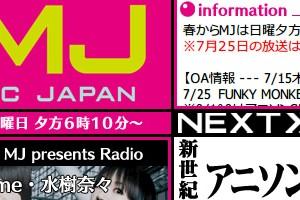 MUSIC JAPAN「新世紀アニソンSP.3」後編の放送日時が2010年8月8日に決定