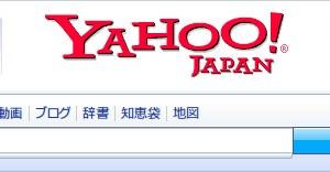 Google、Yahoo! JAPANに検索エンジンを提供