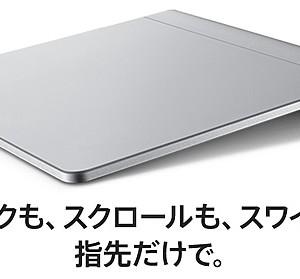 アップル「Magic Trackpad」を発表、Windows用ドライバも公開