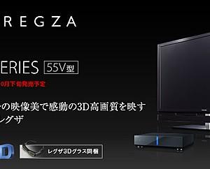 東芝、3D対応の「CELLレグザ X2」を発表