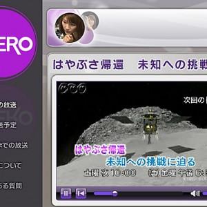 NHK「サイエンスZERO」ではやぶさ特集、8月7日午後10時から