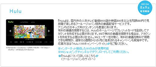 Hulu、日本国内の「Wii」向けにサービスを開始