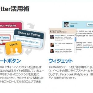Twitterが公式に「ツイートボタン」をリリース