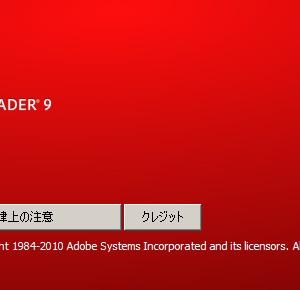 Adobe Reader 9.3.4リリース