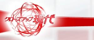 NHK「クローズアップ現代」でTwitter特集、2010年8月31日午後7時32分から