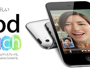 iOS 4.1の新機能「HDR写真」は第4世代iPod touchでは非対応