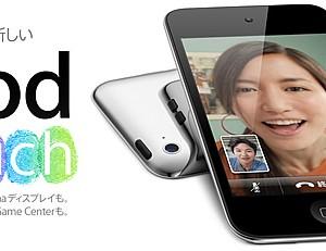 購入直後のiPod touch 64GBの使用状況