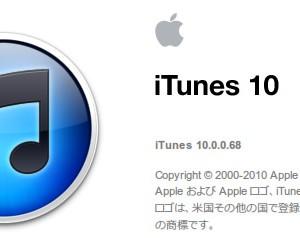 iTunes 10のフォントをカスタマイズ