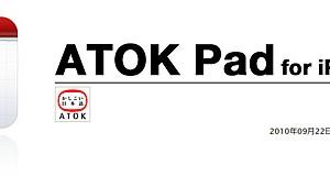 ジャストシステム、ATOK Pad for iPhoneを発表