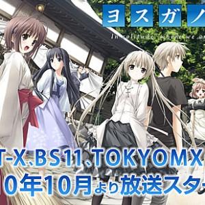 本日(2010/10/08)開始のアニメ3本