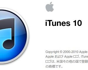 アップル、iTunes 10.1.2をリリース