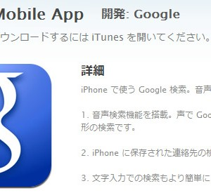 iPhone/iPod touch用アプリ「Google Mobile App」、v.0.6.0.4416では第4世代iPod touchの内蔵マイクに対応せず