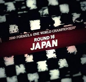 2010年F1グランプリ 第16ラウンド「日本」