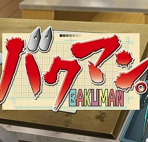 アニメ「バクマン。」が2010年12月31日に集中再放送決定