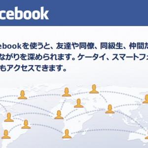 フェイスブックで盛大に誕生日を祝ってもらった!
