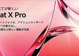 Adobe「Acrobat X」発表、オンラインサービスも強化
