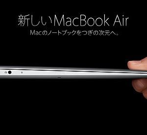 アップル「MacBook Air向けEFIファームウェア・アップデート」を公開、スリープ復帰時に再起動するバグを修正