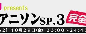 MUSIC JAPAN「新世紀アニソンSP.3 完全版」、初回は2010年10月29日深夜にBS2で放送