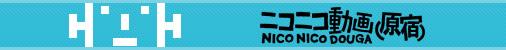ニコニコ動画に高画質動画をアップする方法