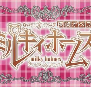 探偵オペラ ミルキィホームズ 第01話「屋根裏の入居者」