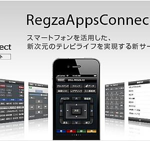 東芝「タグリストシェア」機能を備えたiPhone/iPod touch向けアプリ「RZタグラー」を公開、レビュー