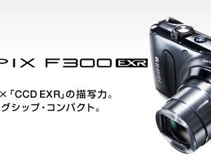 富士フイルム「FinePix F300EXR」開封・外観レビュー