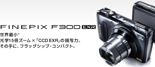 FinePix F300EXR