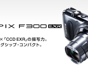 富士フイルム「FinePix F300EXR」雑感レビュー