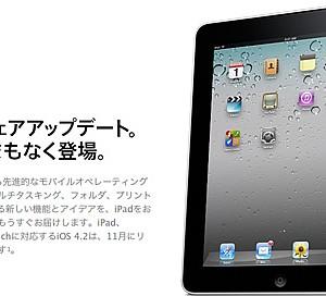 iOS 4.2のゴールデンマスターが修正される、iPad向けに不具合か