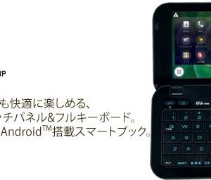 Androidスマートフォン「IS01」最初の請求書がやってきた