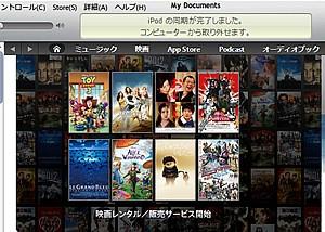 アップル、映画レンタルサービスを日本でも開始