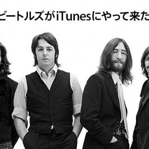 アップル、ビートルズの楽曲をiTunes Storeで配信開始