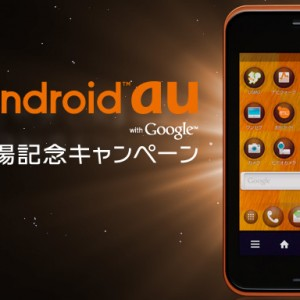 au、Androidスマートフォン「IS01」「IS03」「REGZA Phone IS04」のアップデート予定を発表