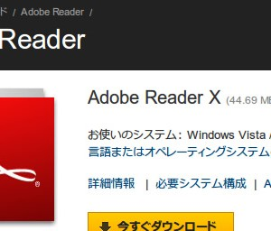 Adobe「Acrobat Reader X」をリリース