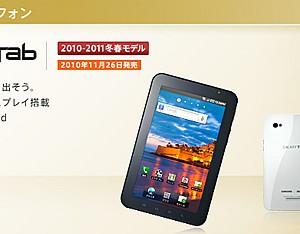 ドコモ、Androidタブレット「GALAXY Tab」の発売日を2010年11月26日に決定