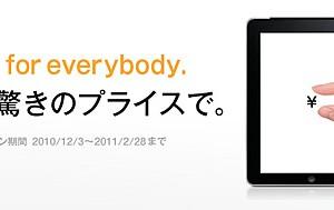 ソフトバンク「iPad for everybody」キャンペーンを2010年12月3日から開始