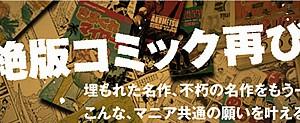 コミック投稿サイト「Jコミ」が2011年1月からベータ2テストへ移行、新たに3作品を追加