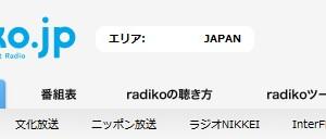 radiko.jpに中京局が新たに6局参加、試験放送開始