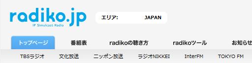 radiko.jpに東北・北陸・九州局が新たに11局参加、ラジオNIKKEIは視聴エリアを全国へ