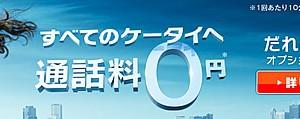 ウィルコム、他社携帯電話とも0円で話せる「だれとでも定額」を開始