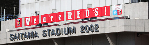 2010 Jリーグ ディビジョン1 第34節 「浦和レッズvsヴィッセル神戸」