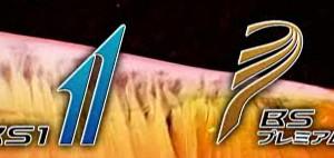 NHKがBSデジタル放送の再編を発表、2011年4月からは「BS1」と「BSプレミアム」に
