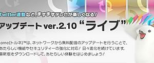 "torneシステムアップデート Ver.2.10 ""ライブ"" 配信開始"