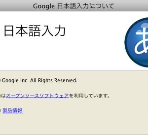 「Google 日本語入力」開発版ver.1.3公開、複数PC間での設定・辞書同期が可能に