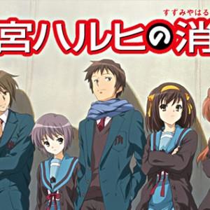 本日発売! 「涼宮ハルヒの消失」 Blu-ray & DVD