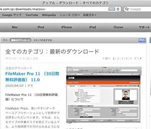 アップル、公式サイトの「ダウンロード」を2011年1月6日に閉鎖