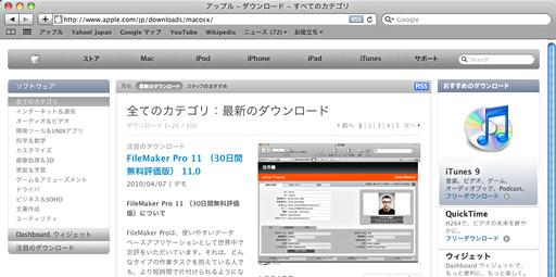 アップル ダウンロード