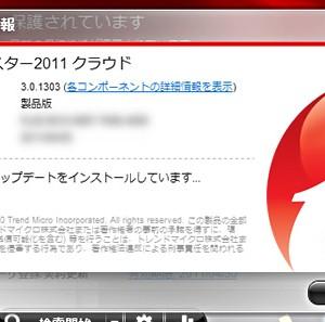 ウイルスバスターを2011 クラウドに更新